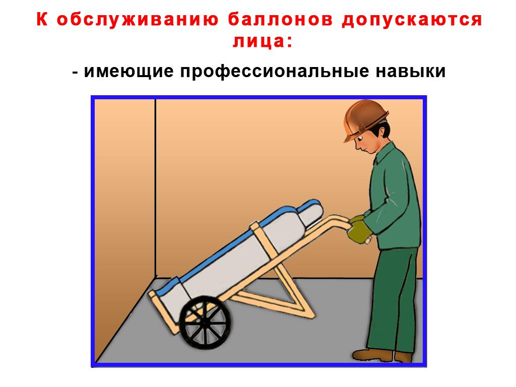 инструкции по охране труда при хранении и эксплуатации газовых баллонов - фото 2